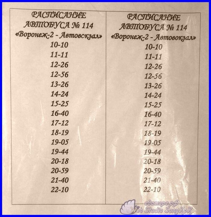 расписание автобуса, маршрут